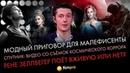Съёмки Спутника о нарядах в Малефисенте Джуди Индустрия кино от 18 10 19