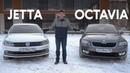 Skoda Octavia против Volkswagen Jetta. Что лучше — Октавия или Джетта?
