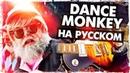 Dance Monkey - Перевод на русском Tones and ICover от Музыкант вещает