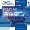 XXIII Международная конференция Роспатента