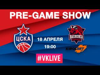 CSKAbasket Pre-Game (Баскония) игра #2