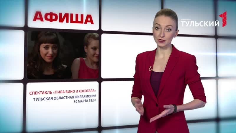 Первый Тульский программа Афиша эфир от 15 03 19 спектакль Пила вино и хохотала