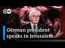 Steinmeier at Yad Vashem 'I bow in deepest sorrow for German acts' DW News