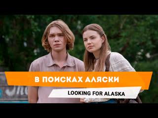 В поисках аляски | looking for alaska — русский трейлер сериала [2019]