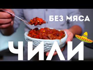 Как приготовить чили (chilli sin carne)