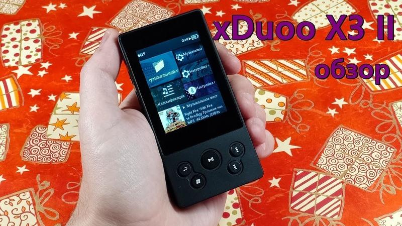 HiFi плеер xDuoo X3 II (второй) - лучший подарок для любителя музыки