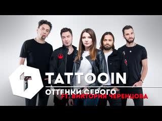 TattooIN - Оттенки серого (feat. Виктория Черенцова)