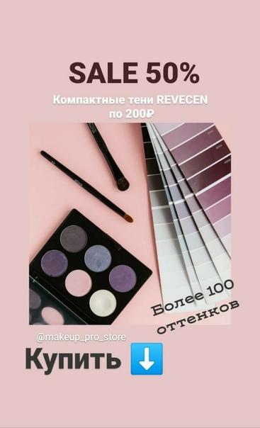 Косметика revecen купить в новосибирске мия косметика купить
