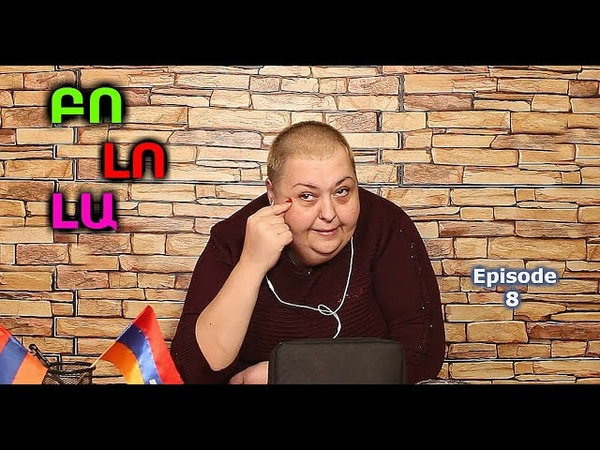 BOLOLA 8 ԲՈԼՈԼԱ 8 Դիտեն միայն չափահաս անձինք
