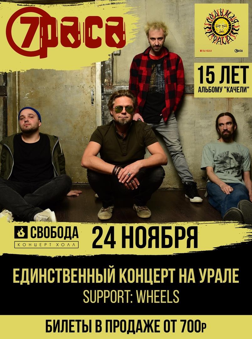 Афиша Екатеринбург 7 РАСА в Свободе 24 ноября