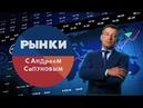 Рынки с Андреем Сапуновым. (Выпуск 74)(05.08.2020)