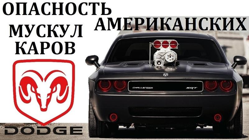 Dodge ChallengerМОЩНОСТЬ ПО АМЕРИКАНСКИ.
