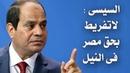 السيسى يعلن : لامساس بحق مصر فى مياه النيل | ق16