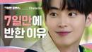 💖 대환장 비주얼 파티 웹드 7일만 로맨스 캐릭터 입덕 영상