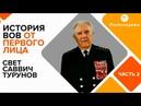 ВОВ от первого лица: Свет Саввич Турунов, адмирал, помощник министра обороны СССР. Часть 2
