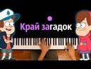 Песня про Гравити Фолз - Край загадок feat. Gala Voices ● караоке PIANO_KARAOKE ● ᴴᴰ НОТЫ