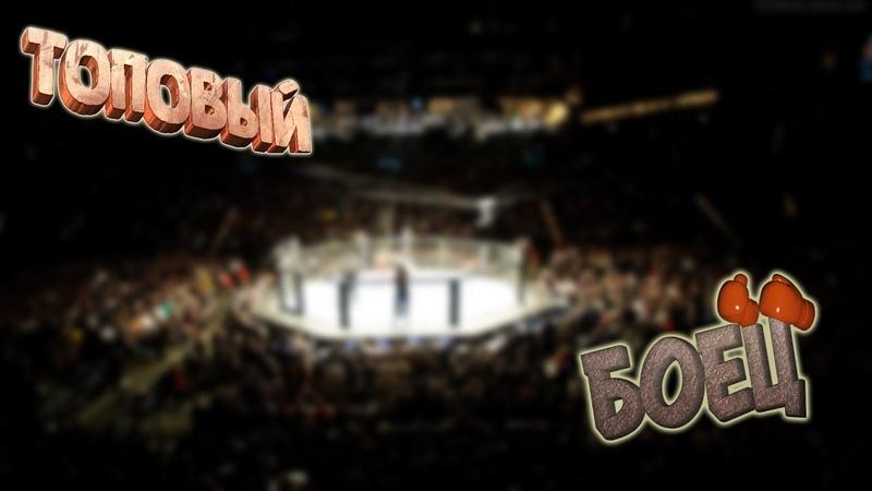 UFC2 ТОПОВЫЙ БОЕЦ😁🐱👤👊