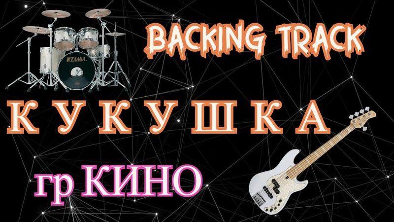 Кукушка. Кино. Backing track. Bass, drum. 105 bpm