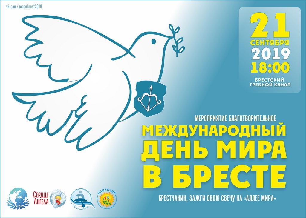 21 сентября Брест присоединится к Международному дню мира