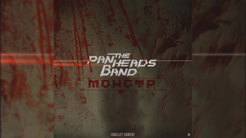 PanHeads Band feat Skillet Монстр Skillet Duet Cover