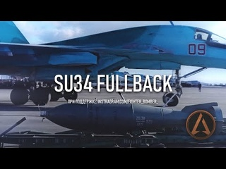 ВКС РФ  СУ34  RUSSIAN AIR FORCE  SU34 FULLBACK
