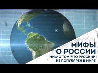 Русский язык не популярен в мире?