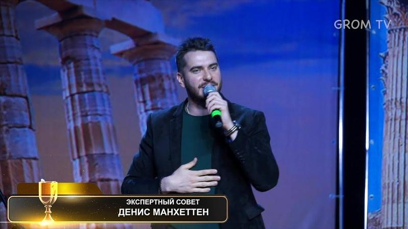 GROM 2019 Денис Манхеттен жюри Фестиваль GROM 2019