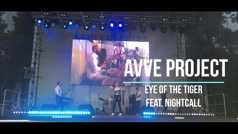 Avve Project feat. Nightca - Eye of the tiger
