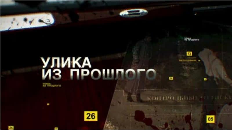Улика.из.прошлого.(30.серия).Смерть.Игоря.Талькова.
