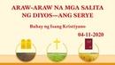 Araw araw na mga Salita ng Diyos Ang Gawain sa Kapanahunan ng Kautusan Sipi 1