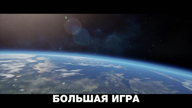 Большая игра (2017) BDRip 1080p   Лицензия