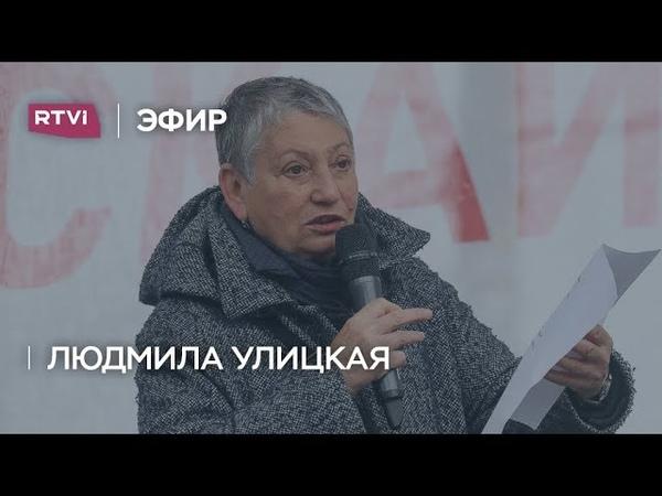 Людмила Улицкая: «Правоохранительные органы прогрессируют в своем зверстве»