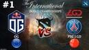 БИТВА ЗА ВЫХОД в ФИНАЛ!   OG vs PSG.LGD 1 (BO3) The International 2019