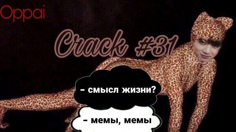 BTS Crack №31 rus МЕМЫ МЕМЫ