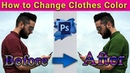 How to Change Clothes Color in Photoshop | Photoshop Tutorial