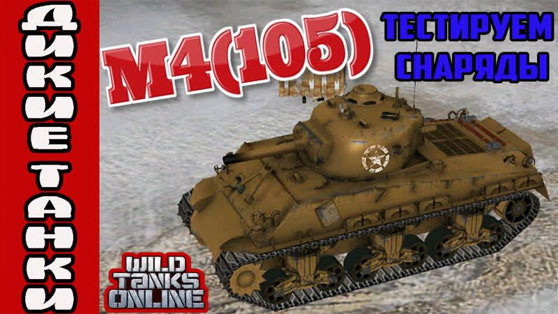 М4 (105) На каких снарядах играть комфортнее. Wild Tanks \ Вилд танкс