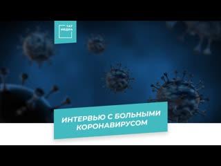 Эксклюзивное интервью с больными коронавирусом в Казани