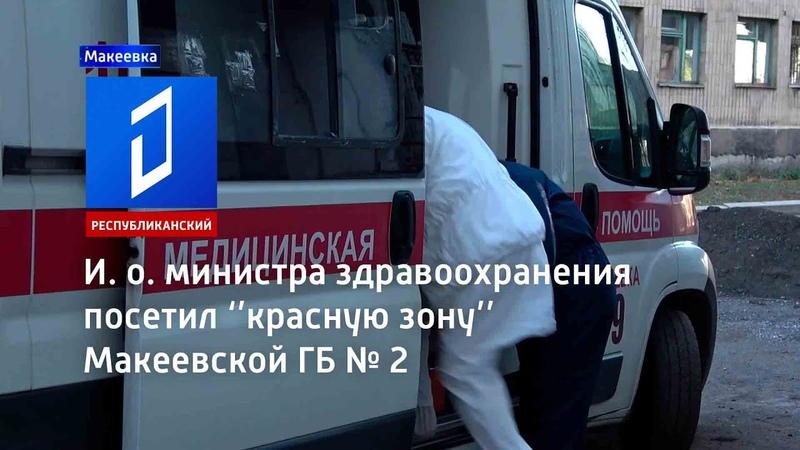 И о министра здравоохранения посетил ''красную зону'' Макеевской ГБ № 2