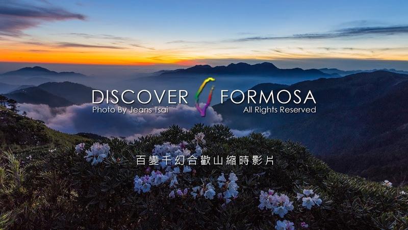 Discover Formosa發現福爾摩莎之美-百變千幻合歡山4K