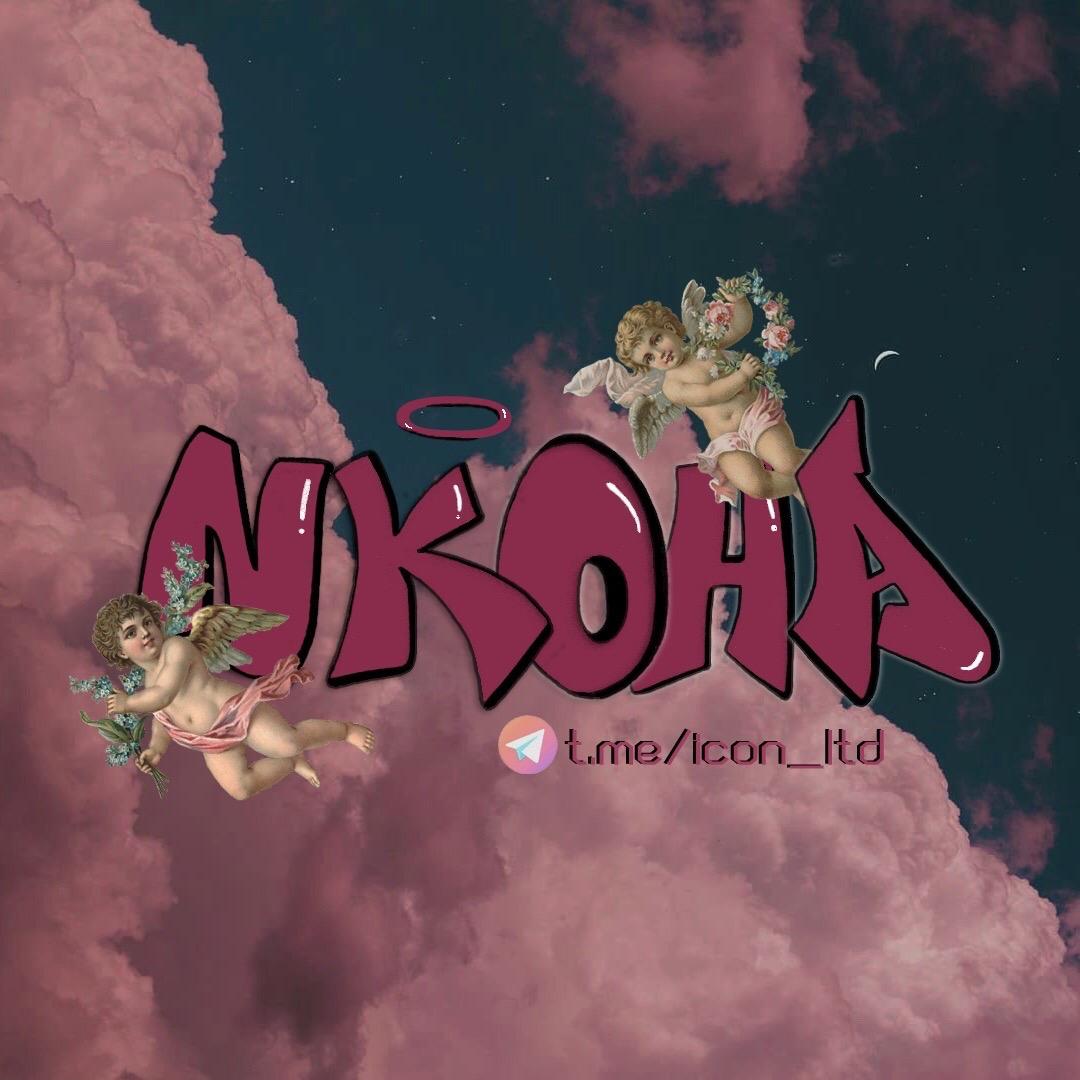 Афиша NKOHA 18.01