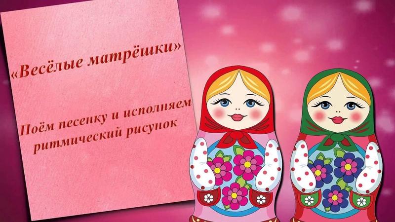Веселые матрешки_ Ю. Слонов, Л. Некрасова