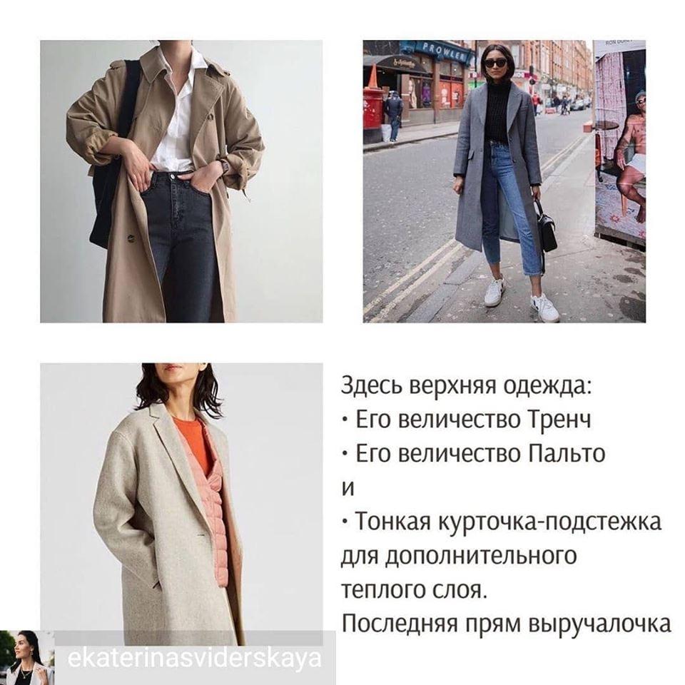 Чек-лист необходимых вещей на осень от стилиста @ekaterinasviderskaya.
