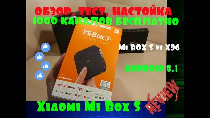 Обзор тест и настройка медиа приставки Xiaomi Mi TV Box S 4 Android 8 1