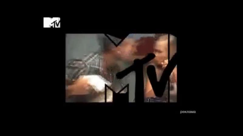 Анонс спонсор показа и рекламный блок MTV 21 12 2012 14