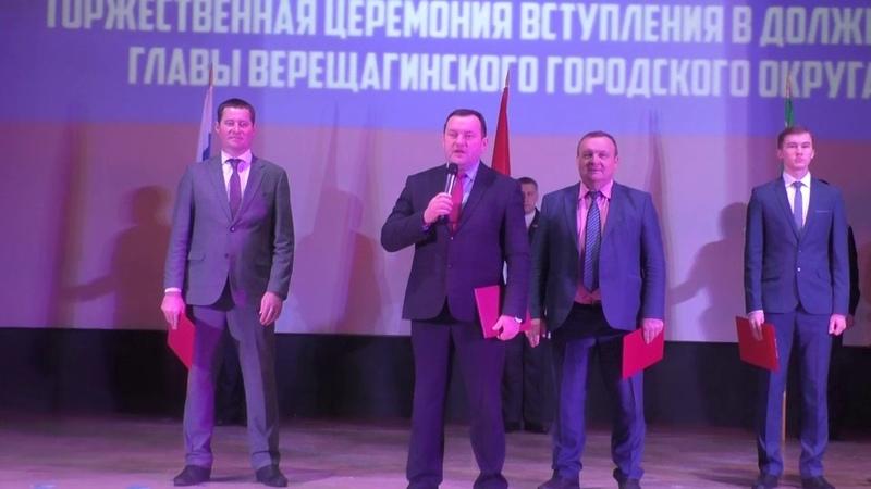 Инаугурация главы Верещагинского городского округа