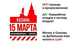 . 13:00 Прямой эфир Митинг «Татарстан против»