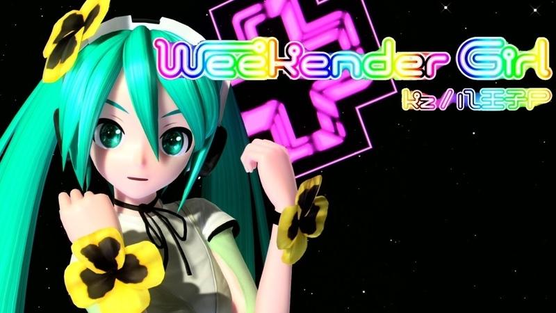 [1080P Full] Weekender Girl ウィークエンダーガール - Hatsune Miku 初音ミク DIVA English lyrics Romaji subtitles