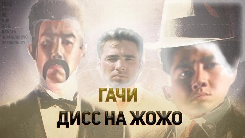 ГАЧИ ДИСС НА ЖОЖО Gachi Remix Дисс на жожо MZLFF feat BRATISHKIN