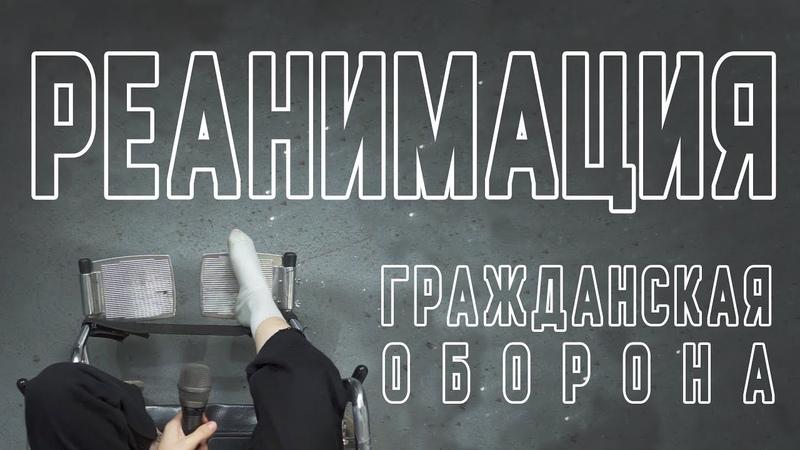 PALC Реанимация Гражданская оборона cover
