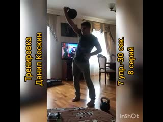 Коскин Даниил.mp4